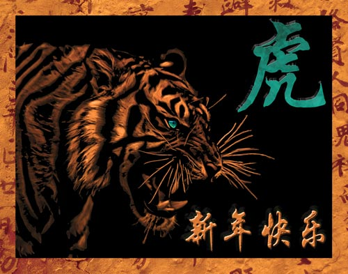 2010-Year of the Tiger